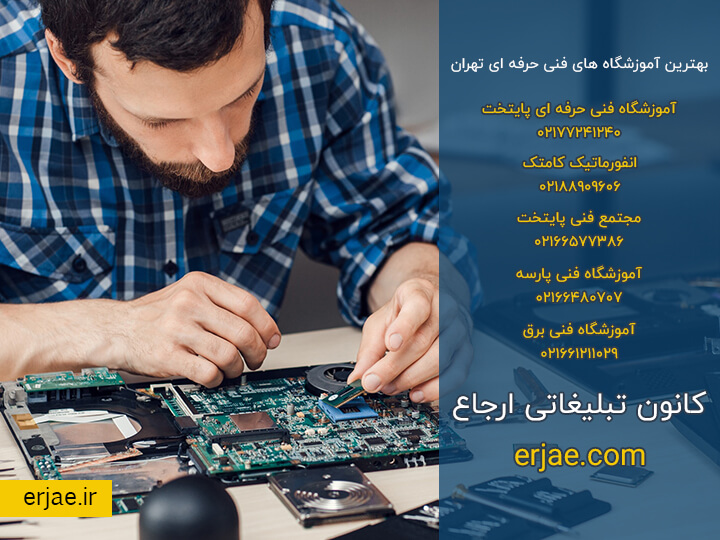 بهترین آموزشگاه های فنی حرفه ای تهران